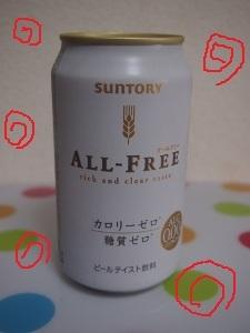 ①ビール.jpg