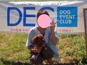 ②DECⅡ.jpg
