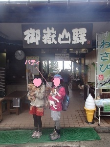 ⑤御嶽山駅.jpg