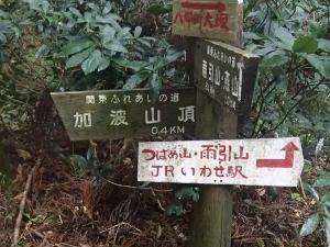 ⑯加波山5.jpg